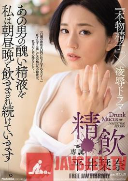 """JUL-596 I Hate His Guts, But I've Been D***king His Cum Morning, Noon, And Night. """"Authentic Semen"""" D***king x The Drama Of Shame Kanna Hirai"""