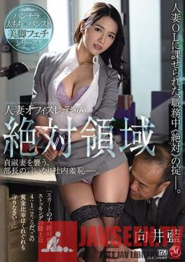 JUL-604 The Married Office Lady's Upper Thigh Virtuous Wife Is Embarrassed By Being Made To Do Whatever The Department Head Says Aoi Mukai