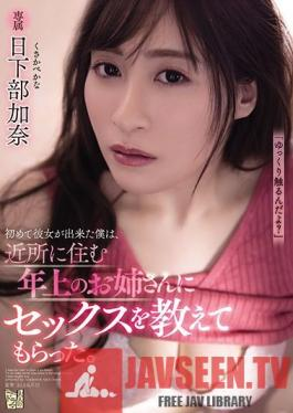 ADN-321 I Got A Girlfriend For The First Time And The Older Neighborhood Girl Taught Me How To Have Sex Kana Kusakabe