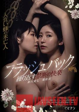 BBAN-330 Flashback Forbidden Pleasure On Repeat Widows Of The Man-Eating Bees Aina Shinkawa Nozomi Azuma