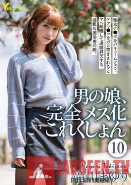 HERY-112 A Man's Daughter: Turned Into A Complete Horny Bitch 10 - Mayuri Takigawa