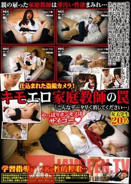 """TSP-443 We Set Up A Hidden Camera! The Lecherous Private Tutor's Trap """"Please Delete The Video..."""""""
