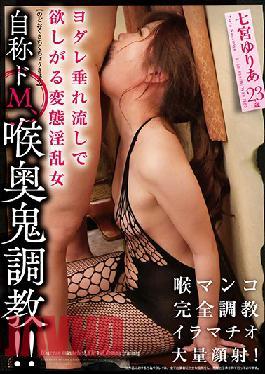 HODV-21581 She Calls Herself A Super Masochist, Breaking In A Deepthroat Demon!! Yuria Nanamiya