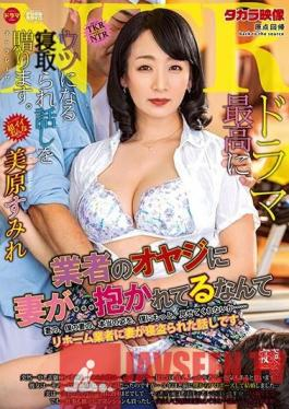 NTRD-091 Cuckolded: My Wife Is Embraced By A Middle-Aged Contractor! Sumire Mihara