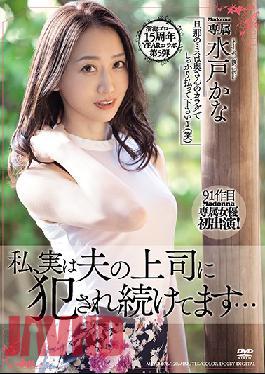 MEYD-678 Goro Tameike's 15th Anniversary Collaboration Vol. 5 - My Husband's Boss Keeps On Fucking Me... Kana Mito