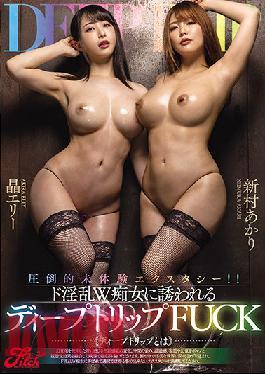 JUFE-297 Overwhelming Ecstasy Like Never Before! Wild Dual-Slut Seduction Deep Trance FUCK Eri Akira Akari Niimura