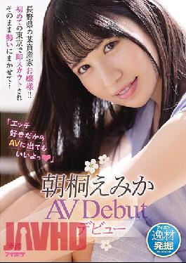 IPIT-017 I Love To Fuck, So Sure, I'll Star In Porn Emika Asagiri