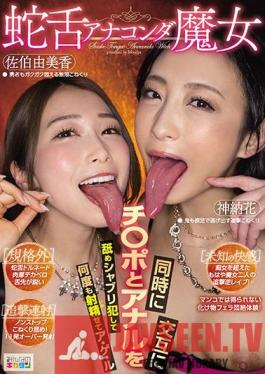 MIAA-454 Snake Tongued Anaconda Witch: I Will Make You Cum Over And Over Again By Licking Your Cock And Ass One After The Other Yumi Saeki Hana Kano