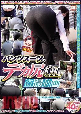 KRU-120 Voyeur Video Of An OL In A Pants Suit With A Big Ass