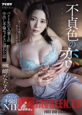 IPX-678 Adultery Love - When I Creampied My Married Co-Worker - Nanami Misaki