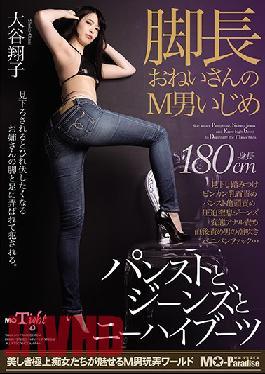 MOPT-008 Long-Legged Girl Teases Masochistic Guy - Pantyhose, Jeans & Knee-High Boots Shoko Otani