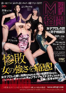 QRDA-128 Masochistic Battle Girls Pro Wrestling Club VS Boys Sumo Club Terrible Defeat Teaching The Boys How Strong Girls Can Be!
