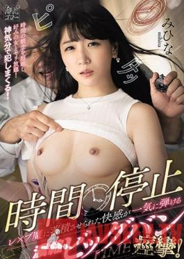 MEYD-684 Time Stopping - The Pleasure From An Aphrodisiac Explodes In A Twitching Orgasm! Mihina