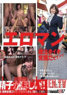 SDTH-007 She's Got A Boyfriend Now, But This G-Cup Slut Still Wants To Star In Her 2nd Porno. 2-Year Insurance Saleswoman Working In Koto, Tokyo, Miss Narumi Kawabata (Pseudonym, Age 24) - Sex With 6 Dicks Until The Last Train (6 Hours, 42 Minutes) 10 Creampie Loads In Total
