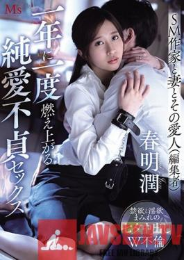 MVSD-470 Passionate And Pure Adulterous Sex Only One Time A Year! The Writer, The Wife, And The Lover (Editor) Jun Harumi