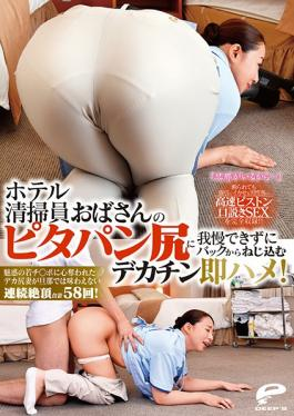 """DVDMS-679 This Hotel Cleaning Lady Was Wearing Some Tight Ass Pants, And I Could No Longer Resist, So I Shoved My Big Dick In From Behind And Got Myself A Quickie! """"But I Have A Husband ..."""" She Tried To Protest, But This Manly Male Guest Made Her Cum With Some High-Speed Seduction Sex, And It's All Caught On Tape For Your Viewing Pleasure!! This Big Ass Wife Got Her Heart Stolen By The Allure Of A Big Young Dick And Now She's Getting the Kind Of Consecutive Cumming Action Her Husband Could Never Give Her 58 Orgasms!"""
