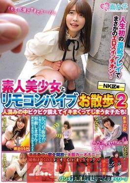"""SKMJ-174 Gorgeous Amateur Goes For A Walk With A Remote-Controlled Vibrator Installed In Her Pussy 2 - NK District Edition - """"I Can't Take It Anymore..."""" This Beautiful Girl Starts Trembling With Orgasms In The Middle Of A Crowd! She Can't Handle The Erotic Shame - Another Starts Masturbating While Driving! Then Heads To Our Studio For Raw Sex!"""