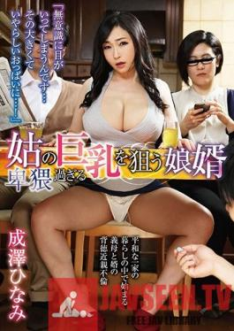 GVH-252 Son-in-law Hinami Narizawa Aiming For Big Tits That Is Too Obscene Of Her Mother-in-law