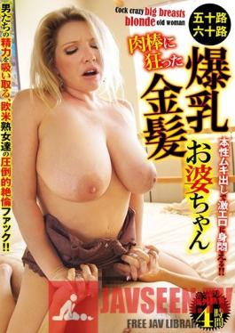 PDZ-219 Fifty And Sixty Year Old Cougars Big Titty Blonde Older Woman Is Crazy For Cock