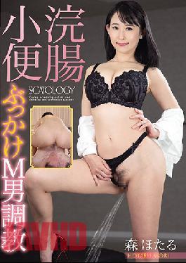 OPUD-337 Enema, Pissing BUKKAKE: Breaking In A Masochistic Man - Hotaru Mori