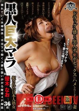 BLB-009 Big Black Dicks A Japanese Mature Woman Gets Fucked As Her Marriage Dissolves... This Working Married Woman Endures A Failing Economy And A Shameful Four-Way G*******g (Her First Black Dick Fuck Video!!) Nao Yuki