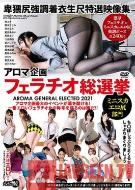 ARM-991 Aroma Variety Blowjob General Election - Miniskirt Erotic Ass Section
