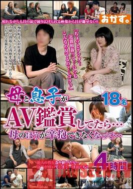 OKAX-747 Stepmom And Stepson Watching Adult Movies Together... She Just Can't Resist... 4 Hours