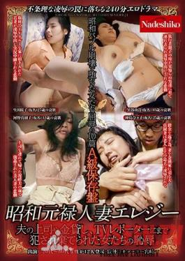 NASH-528 Elegy For A Showa Wife - She Repays Her Husband's Loans With Her Body - Ravished By His Boss, His Lender, And Even A TV Reporter