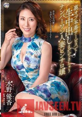 IGA-06 Number One Married Woman Brothel Worker Lets You Creampie Her All The Way To The Back! Yuka Mizuno