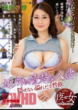 SPRD-1425 The Prim, Pretty Married Woman Next Door Aki Misato