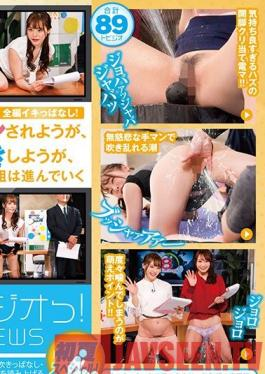 STAR-359 An Early Summer Special! Squirting Squirts! Breaking News She's Been Spasming The Entire Time While On The job, Squirting All The Way, And Even While Pissing Herself, Female Announcer Yuna Ogura Continues To Read The News As If Everything Was Peachy Keen