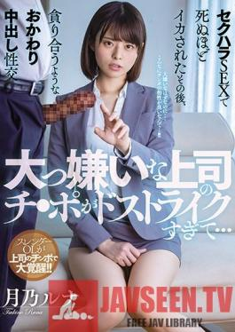 MIAA-458 Her Awful Boss's Cock Hits Her Just Where She Likes It... Employee Cums Hard For Her Overbearing Boss's Obligatory Fuck, And Goes Back For A Second Helping Of Creampie Sex Runa Tsukino