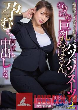 LULU-080 I Fucked My Big Titty Older Boss Until I Got Her Pregnant While The Two Of Us Were Alone After Work Hana Haruna
