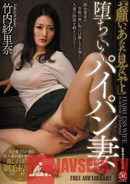 JUX-077 Please, .... Without Looking At You.Takeuchi Gauze Rina Shaved Wife To Go And Fell