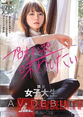 KUSE-020 The Propensity Of A Cool Cool Woman Who Is Familiar With Japanese Literary Arts Is Too Aggressive Active Female College Student AV DEBUT Mii Sakurano (20)
