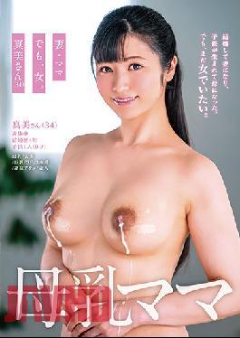 DLPN-009 Wife Or Stepmom, Both Are Women. Mami (34) Breast Milk / Married Woman / Big Tits / 3P / 3 Fucks / Nonstop Orgasms / Amateur