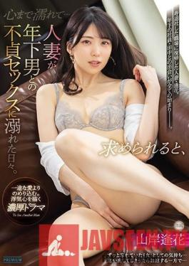 PRED-320 Being Desired By You Makes Me So Wet... Married Woman Becomes Obsessed With Adulterous Sex With A Younger Man Aika Yamagishi