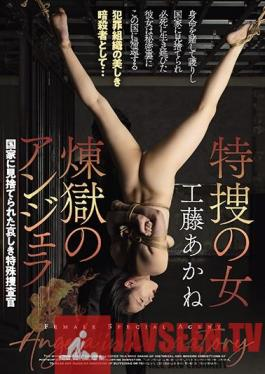 JBD-270 The Purgatory Of A Female Special Investigator Angy Akane Fuji