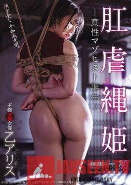 JBD-269 Anal Rope Princess: The Birth Of A True Masochist Girl Alice