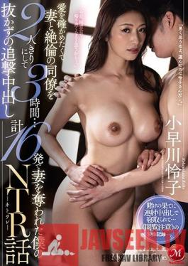 JUL-643 I Wanted To Test My Wife's Love For Me, So I Left Her Alone With My Horny Co-Worker, And 3 Hours Later ... He Kept His Dick Inside Her The Entire Time For 16 Creampie Cum Shots, And Took Her Away From Me In This Woeful NTR Tale Reiko Kobayakawa