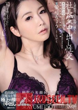 JUL-631 A Married Woman Secretary, Engaged In Creampie Sex, Filled With Sweat And Kisses, In The Boss' Office The Ultimate In Bewitching Beauties Will Provide You With The Ultimate In Kissing (Creampie Sex) In This Masterpiece Drama!! Ryo Ayumi