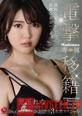JUL-629 Electric Transfer Madonna Exclusive Rena Kodama Has Matured In Both Mind And Body Hot And Steamy Three Round Special