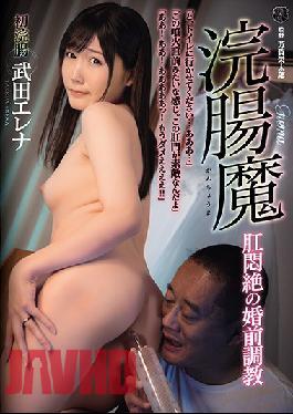 ATID-469 Enema Demon: Anal Ecstasy And Breaking In Just Before Marriage - Elena Takeda