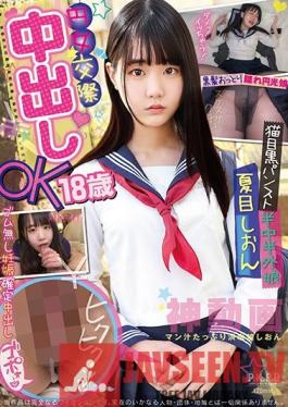 PKPD-150 Sugar Baby: Age 18, Creampie OK - Half-In, Half Out Of Fishnet Pantyhose Shion Natsume
