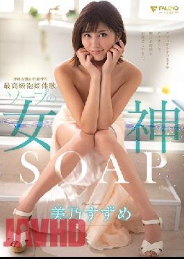 FSDSS-012 Bubble Princess Of The Celebrity-Level Soapland Suzume Mino