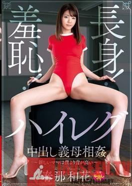 VENX-055 Tall And Shameful! Step Mother In High Socks Gets Filled With Cum ~ My New Step Mom Is Taller Than Me ~ Waka Haruna