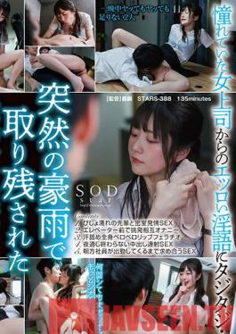 STARS-388 Along in the office with the female boss I admire on a night with heavy rain... Since we can't go home, we fuck all night, Hikari Aozora