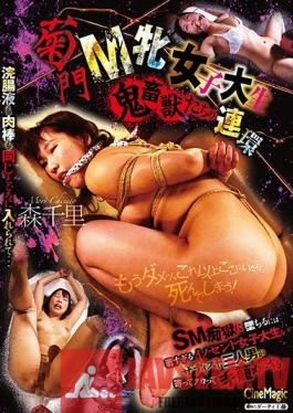 CMF-062 The Chrysanthemum Gate: A College Girl Who Turns Into A Masochistic Piece Of Livestock: Getting Fucked BY Beasts Over And Over Again - Chisato Mori