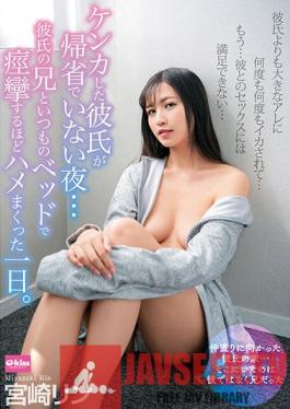 EKDV-663 The Night I Fought With My Boyfriend and He Didn't Come Home...I Fucked His Older Brother In Our Bed Until I Had Convulsions. Rin Miyazaki