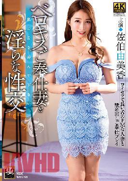 ZEAA-63 Wild Sex With My French Kiss Service Wife Yumi Saeki ka